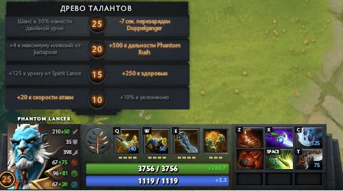 Таланты Phantom Lancer